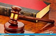 دادگاه- سایت عبارت