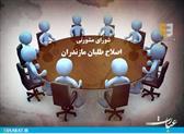 شورای مشورتی اصلاح طلبان مازندران