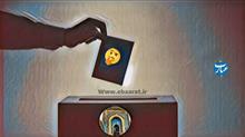 انتخابات شورای شهر ساری+عبارت