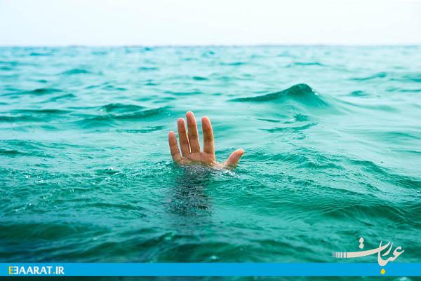غرق شدن ـ سایت عبارت