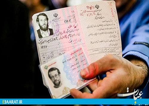 شناسنامه علی لاریجانی ـ سایت عبارت