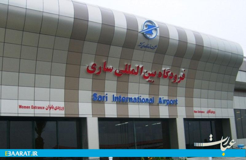 فرودگاه بین المللی دشت ناز ساری ـ سایت عبارت
