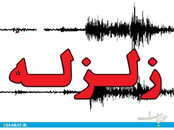 زلزله- سایت عبارت