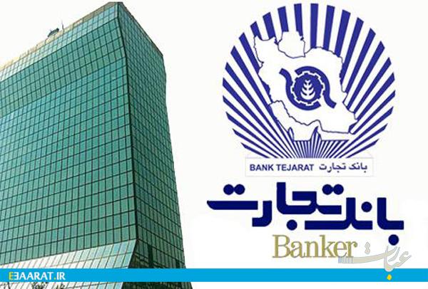 بانک تجارت- سایت عبارت