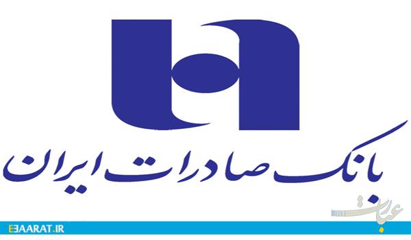 بانک صادرات- سایت عبارت