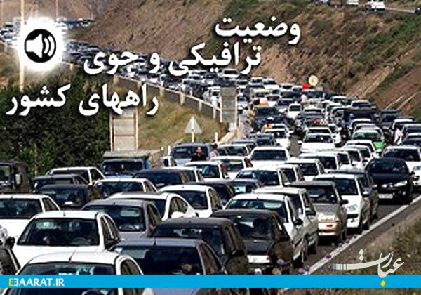 ترافیک جاده ها- سایت عبارت