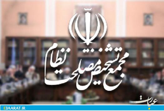 مجمع تشخیص مصلحت نظام-سایت عبارت
