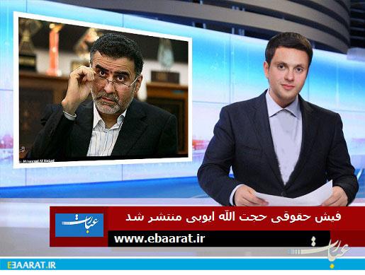 فیش حقوقی حجت الله ایوبی - سایت عبارت