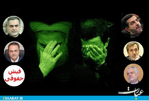 آتوهای دولت روحانی به احمدی نژاد -عبارت