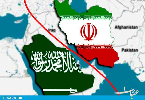 ایران و عربستان- سایت عبارت