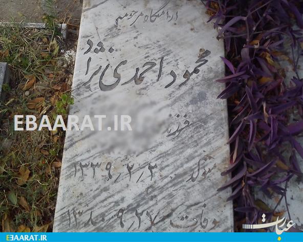 قبر محمود احمدی نژاد در ساری