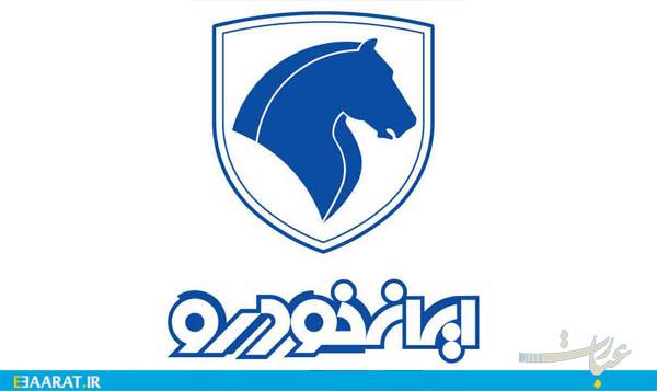 ایران خودرو- سایت عبارت