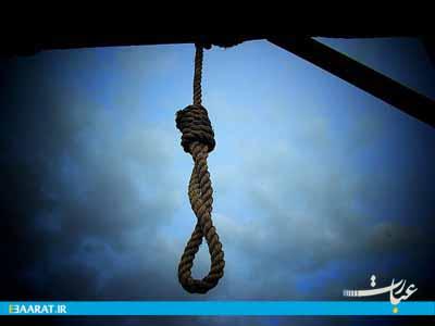 اعدام- سایت عبارت