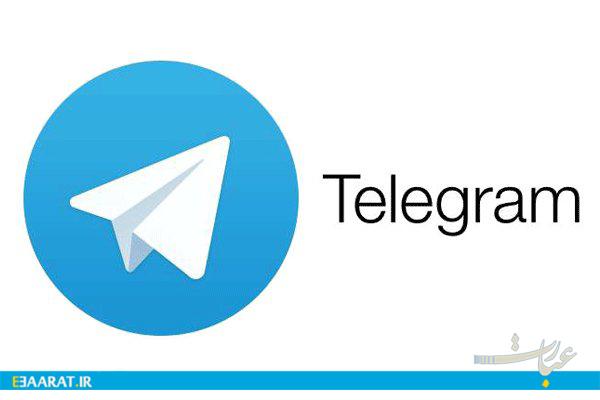 تلگرام-عبارت