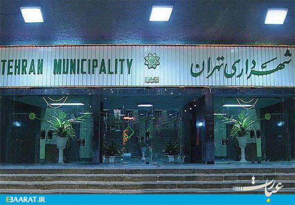 شهرداری تهران- سایت عبارت