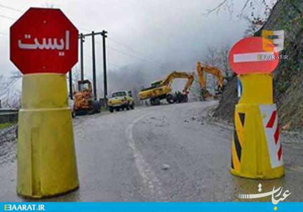 جاده مسدود- سایت عبارت