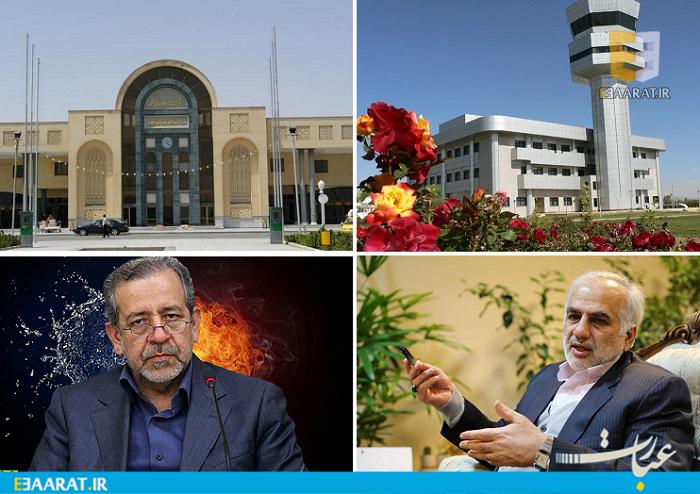 فرودگاه ساری و اصفهان - سایت عبارت