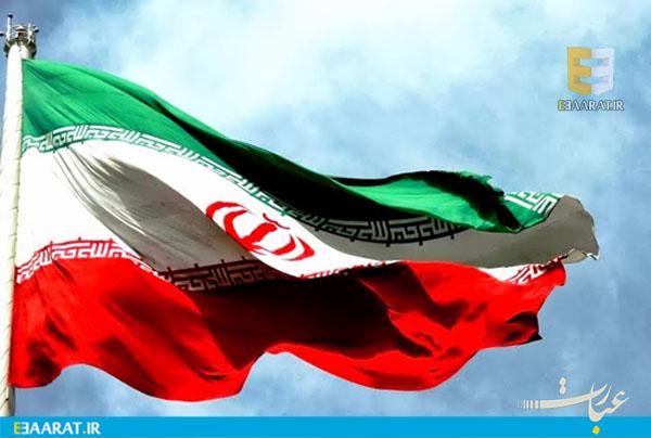 پرچم ایران- سایت عبارت
