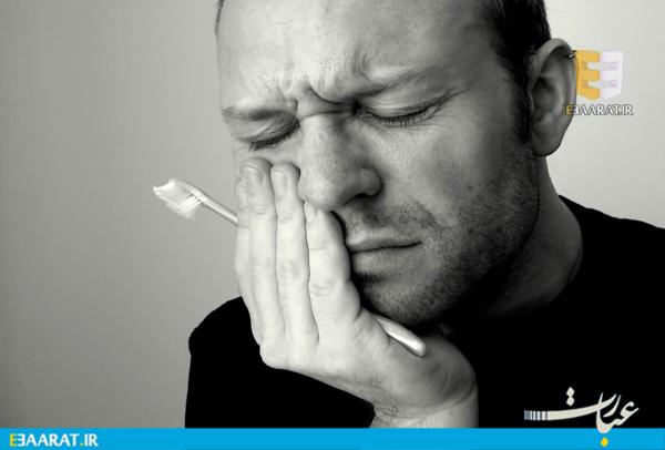 دندان درد- سایت عبارت