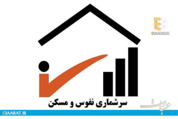 سرشماری نفوس و مسکن- سایت عبارت