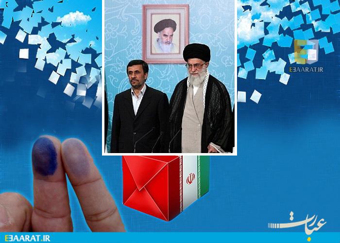 احمدی نژاد و رهبری - سایت عبارت
