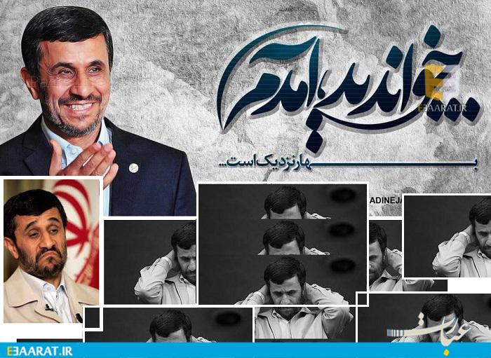 عکس جالب احمدی نژاد - سایت عبارت