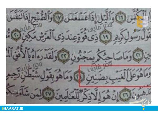 قرآن-سایت-عبارت