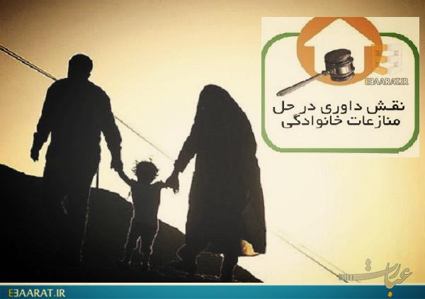 نقش داوری در حل منازعات خانوادگی