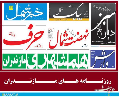 صفحه نخست روزنامههای مازندران