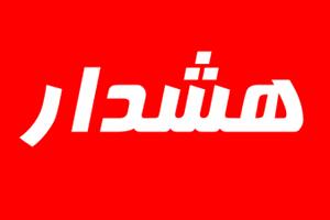 هشدار-عبارت