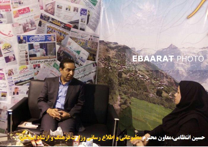 غرفه مازندران در نمایشگاه مطبوعات ایران+عبارت