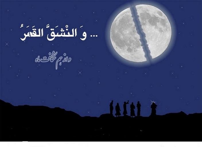 شقالقمر+عبارت