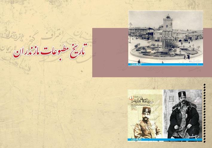 تاریخ مطبوعات مازندران+عبارت
