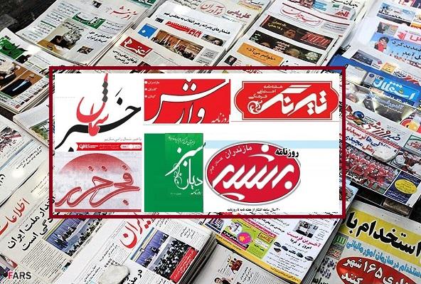 روزنامه مازندران اصلی+عبارت