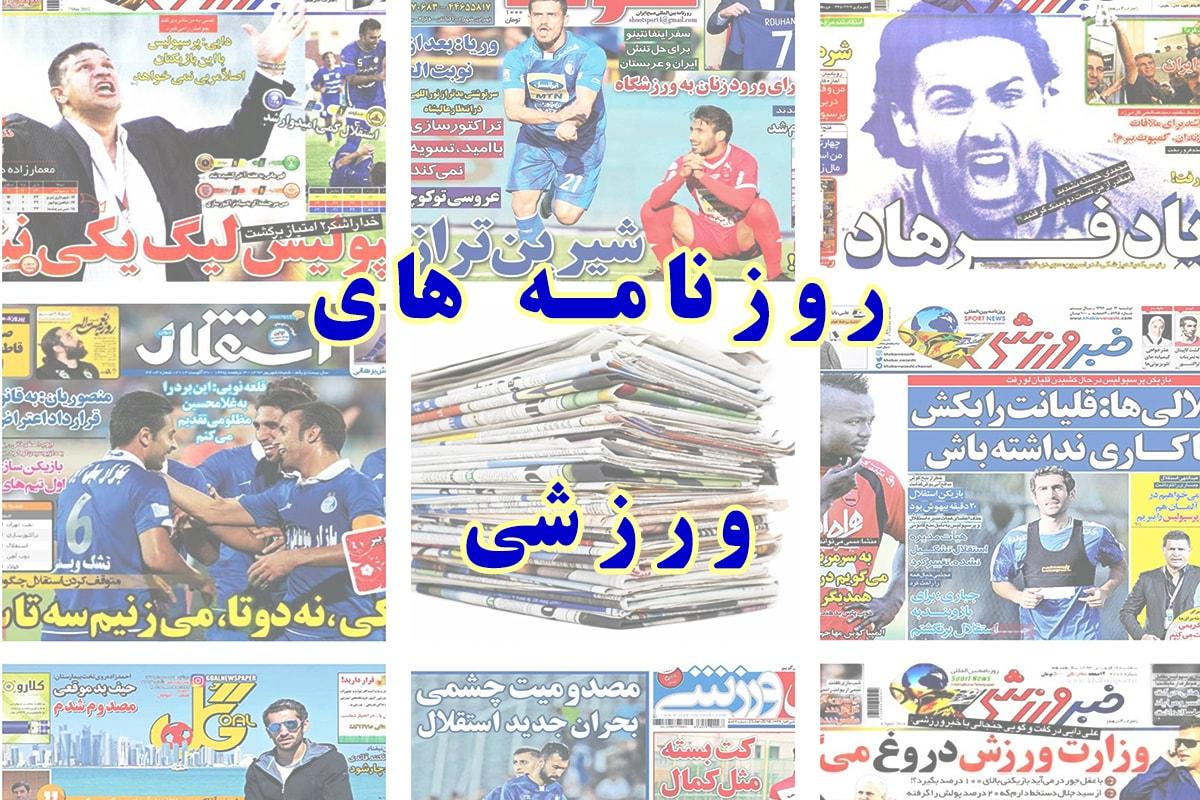 روزنامه ورزشی+عبارت