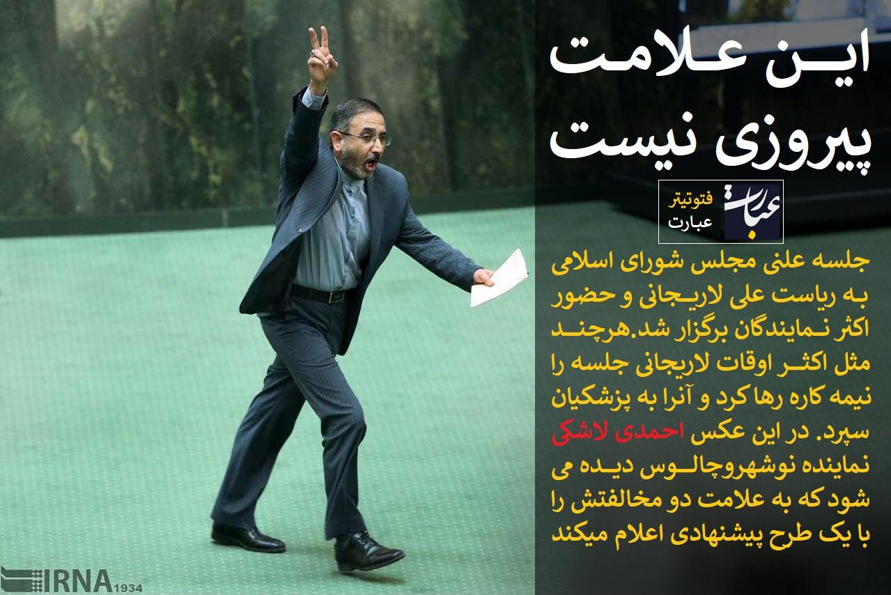 احمدی لاشکی در مجلس+عبارت