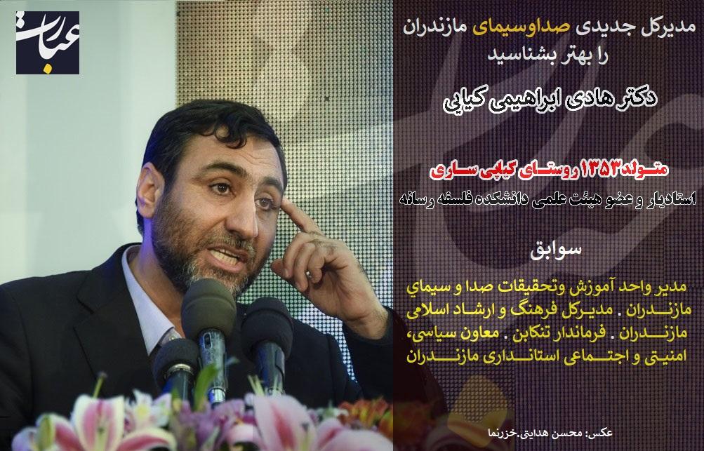 دکتر هادی ابراهیمی؛ مدیرکل جدید صداوسیمای استان مازندران+عبارت