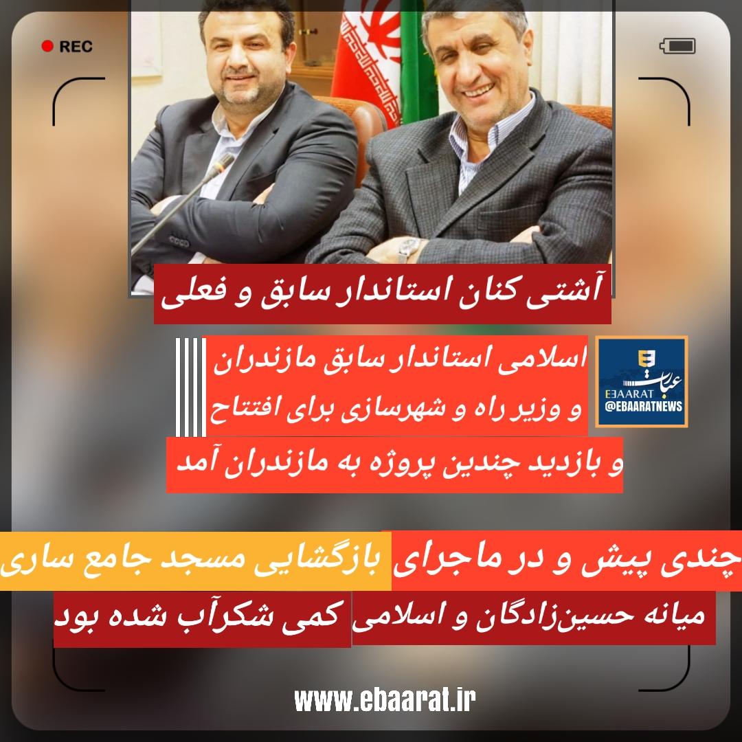 اسلامی + حسین زادگان + عبارت