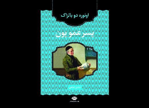 شادی ابطحی + عبارت
