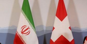 ایران و سوییس+عبارت