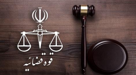 قوه قضاییه + عبارت