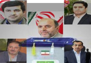 اعضای هیأت بازرسی انتخابات در مازندران+عبارت