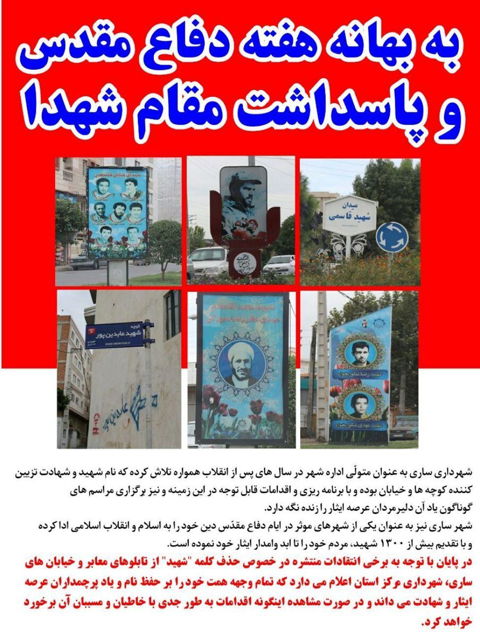 حذف نام شهید در ساری +عبارت