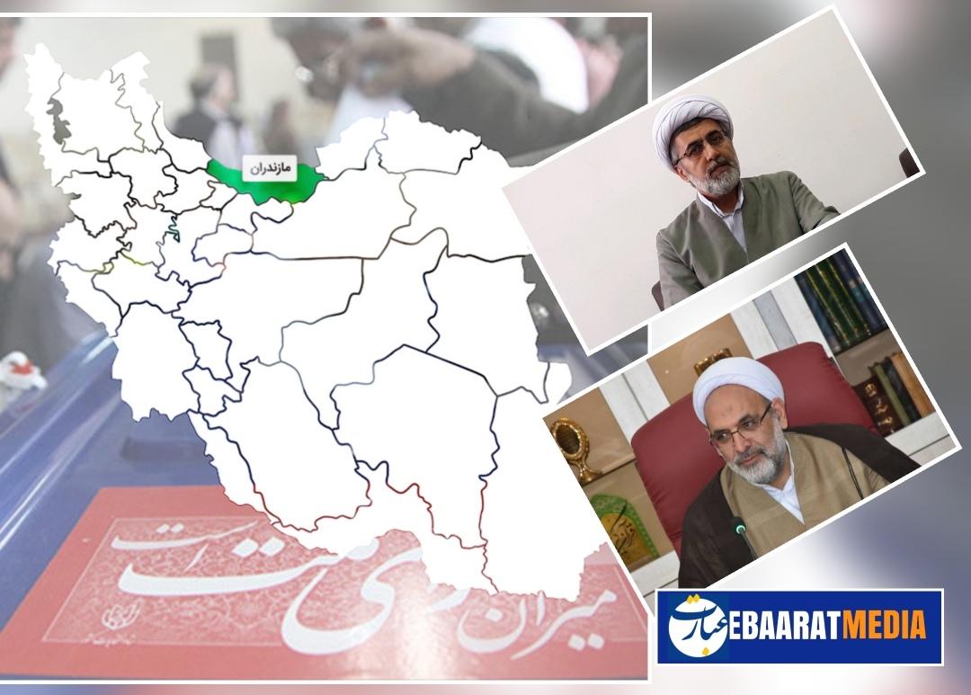 اعضای هیات نظارت بر انتخابات مجلس در مازندران+عبارت