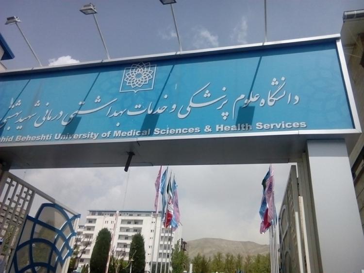 دانشگاه علوم پزشکی شهید بهشتی  + عبارت