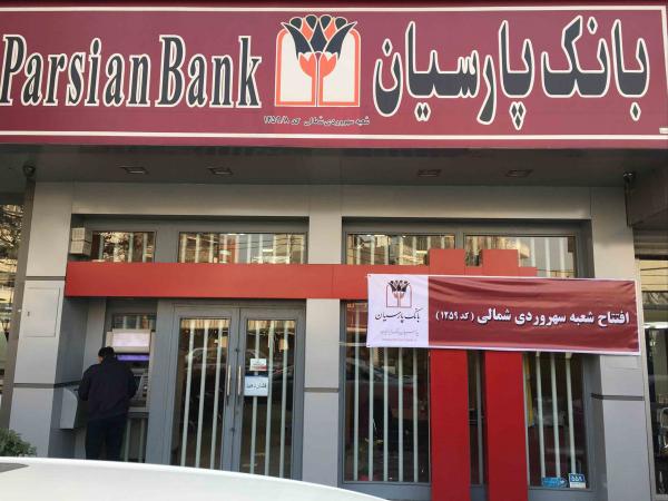 بانک پارسیان + عبارت