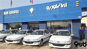 ایران خودرو +عکس
