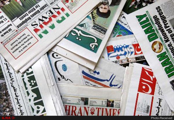 صفحه نخست روزنامه ها + عبارت