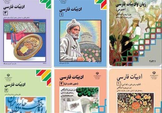 کتاب فارسی + عبارت