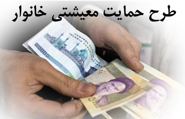 کمک معیشتی + عبارت